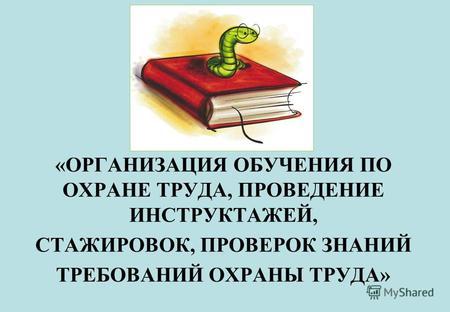 Инструкция По Охране Труда Для Учителя Нвп - фото 9