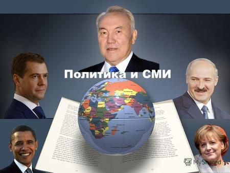 Политика и СМИ Your Subtitle Goes Here Политика и СМИ lets-go-fish@mail.ru.