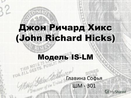 Джон ричард хикс стоимость и капитал книга