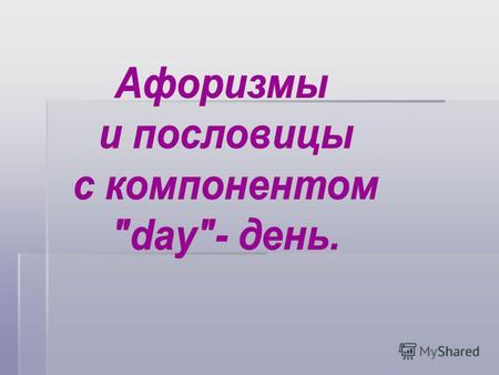 «day» - noun countable Monday MondayTuesdayWednesdayThursdayFridaySaturdaySunday.