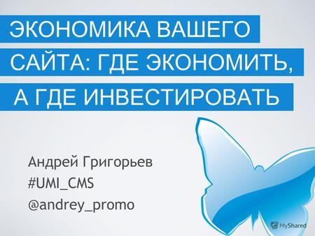 САЙТА  ГДЕ ЭКОНОМИТЬ, Андрей Григорьев  UMI CMS  andrey promo ЭКОНОМИКА  ВАШЕГО А ГДЕ ИНВЕСТИРОВАТЬ a3feeddcdd1