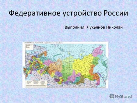 Федеральное устройство россии доклад 402
