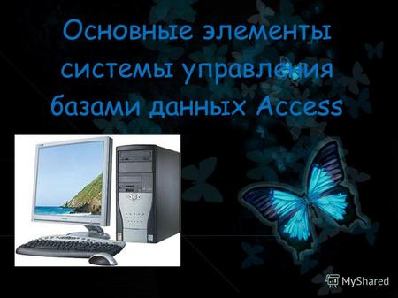 MS Access Основные элементы