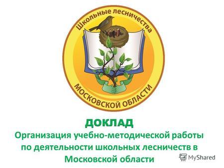 образец договора школьного лесничества с лесхозом