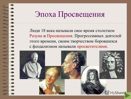 Скачать презентации на тему литература эпохи просвещения