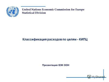 United Nations Economic Commission for Europe Statistical Division Классификация расходов по целям - КИПЦ Презентация ЕЭК ООН.