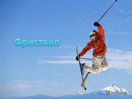 Картинки по запросу 1988 - Фристайл — лыжное многоборье дебютировало в программе Олимпийских игр.