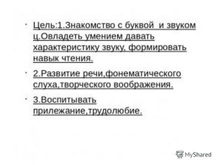 русская грамота 1 класс знакомство с буквой у