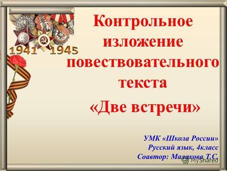 Презентация на тему УМК Школа России Русский язык автор Т Г  УМК Школа России Русский язык 4класс Соавтор Малахова Т С