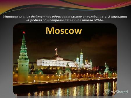 Moscow city, capital of Russia and of Moscow region and the administrative center of the Central district. Moscow is Russia's largest city and a leading.