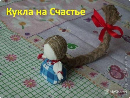 Кукла-оберег на счастье своими руками