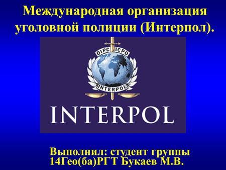 Международная организация уголовной полиции интерпол курсовая работа 5667