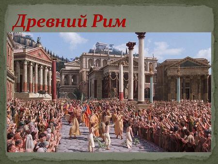Римский император отказавшийся от власти в пользу выращивания капусты 22