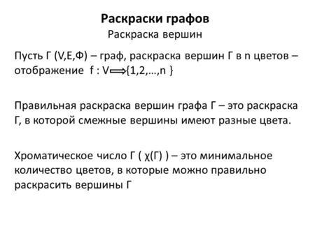 """Презентация на тему: """"Задачи раскраски графов А.В.Пяткин ..."""
