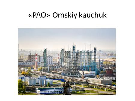«PAO» Omskiy kauchuk. Main technological solutions Receiving chamber KEY PARAMETERS: Possibility to take effluents through several pipelines; Separation.