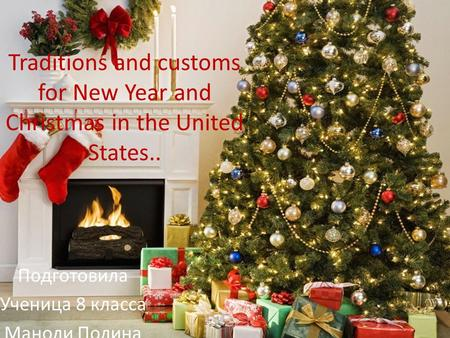 Traditions and customs for New Year and Christmas in the United States.. Подготовила Ученица 8 класса Маноли Полина.