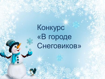 Обои Шадринск Зима Скачать Бесплатно
