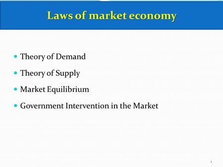 Theory of Demand Theory of Supply Market Equilibrium Government Intervention in the Market Laws of market economy 1.