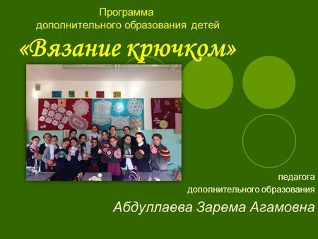 Дополнительное образование детей по вязанию 118