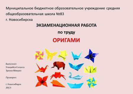 знакомство с искусством оригами виды бумаги