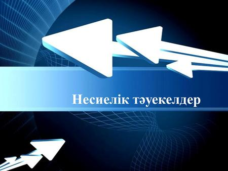 Powerpoint Templates Page 1 Powerpoint Templates Несиелік тәуекелдер.
