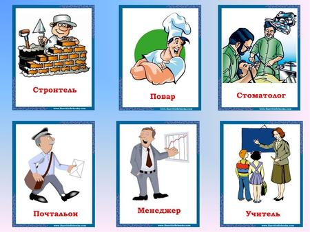 The aim of the lesson: To speak about professions and traits of character.