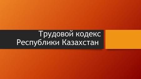 ТК РК Расторжение трудового договора по инициативе работника.