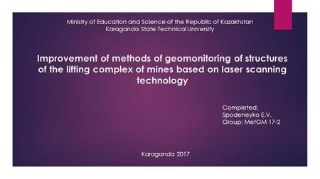 Improvement of methods of geomonitoring of structures of the lifting complex of mines based on laser scanning technology Ministry of Education and Science.