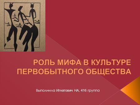 Мировоззрение древнего человека доклад 4917