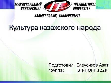 Традиции народов республики казахстан реферат 4025
