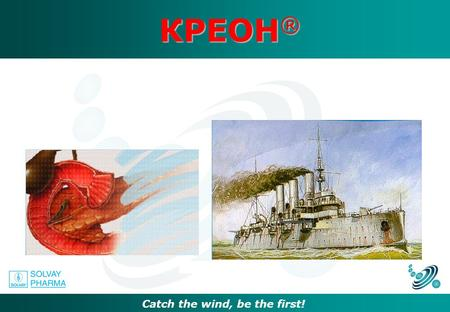 Reach the top, touch the sky! Catch the wind, be the first! КРЕОН ® КРЕОН ®
