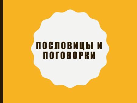 русские поговорки с тврдым знаком