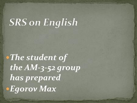 The student of the AM-3-52 group has prepared Egorov Max.