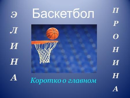 Реферат тактическая подготовка баскетболистов 3248