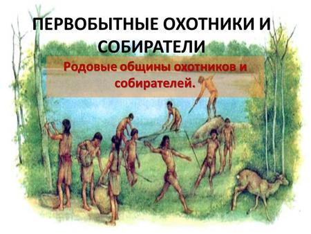 Древние собиратели и охотники доклад 4834