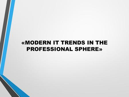 «MODERN IT TRENDS IN THE PROFESSIONAL SPHERE». What is information? The word information is used in many different ways. Originally, it comes from a.