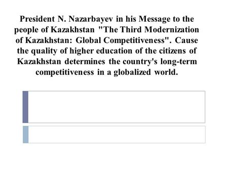 President N. Nazarbayev in his Message to the people of Kazakhstan The Third Modernization of Kazakhstan: Global Competitiveness. Cause the quality of.