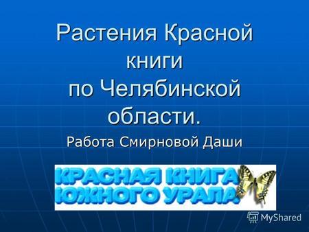 Презентация на тему красная книга челябинской области