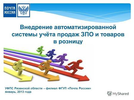 Приложение 6 к приказу уфпс г москвы филиала фгуп почта россии