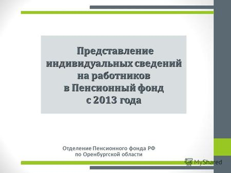 Скачать обновленье оренбургской программы spu orb