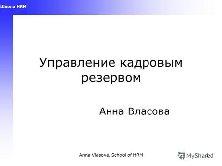 Anna Vlasova, School of HRM1 Управление кадровым резервом Анна Власова.