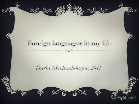 Learning a foreign language is not an easy thing. It is a long and slow process that takes a lot of time and efforts. Nowadays it is especially important.