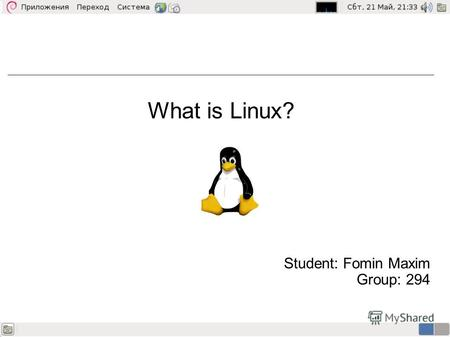 What is Linux? Student: Fomin Maxim Group: 294. What is Linux? A Unix-like Operating System A famous open source project Free to use, distribute, modify.