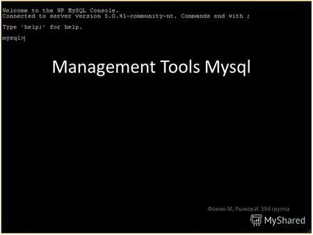 Management Tools Mysql Фомин М, Рыжов И. 394 группа.