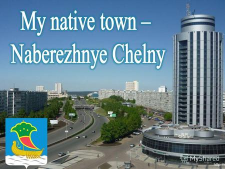 My native town – Naberezhnye Chelny