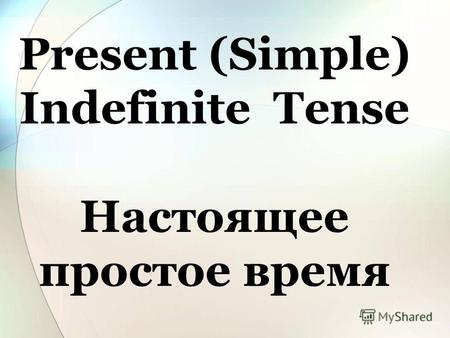 Present (Simple) Indefinite Tense Настоящее простое время.