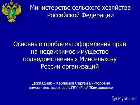 Территориальное управление Росимущества / Документы