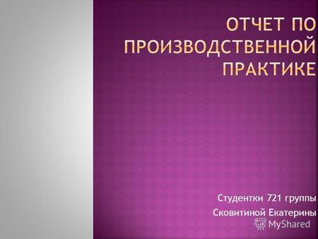 Презентация на тему Отчет по производственной практике Скачать  Отчет по производственной практике