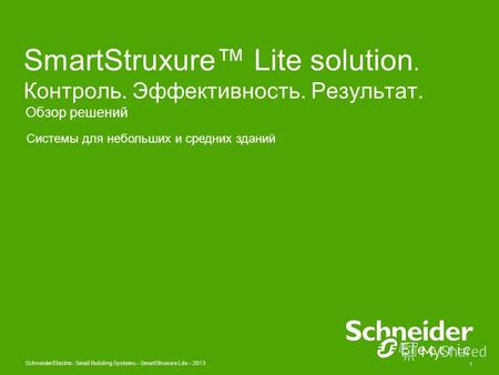 Schneider Electric 1 - Small Building Systems – SmartStruxure Lite – 2013 SmartStruxure Lite solution. Контроль. Эффективность. Результат. Обзор решений.
