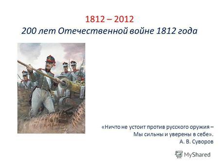 Картинки 200 летие отечественной войны